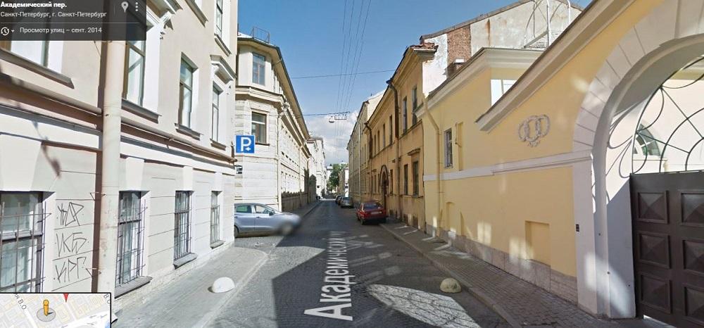 Академический переулок