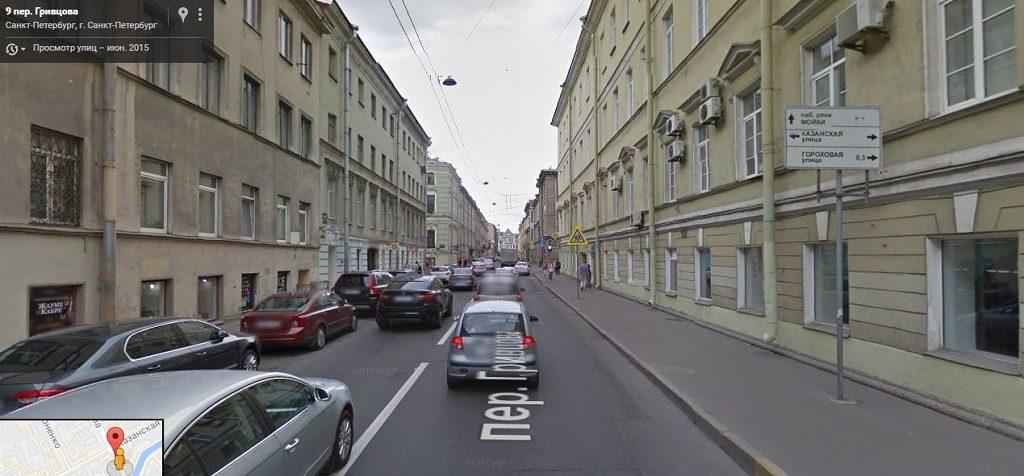 Гривцова переулок