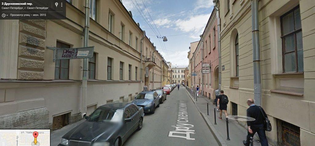 Друскеникский переулок