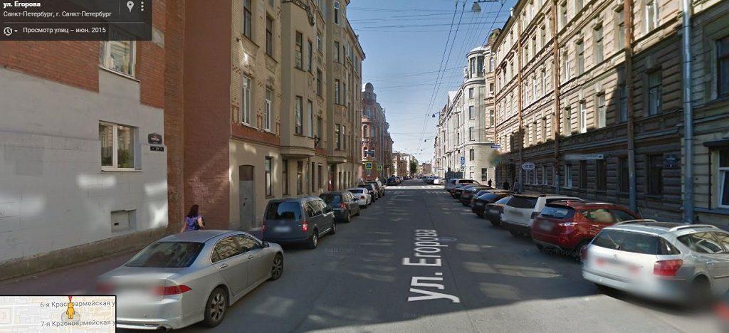 Егорова улица