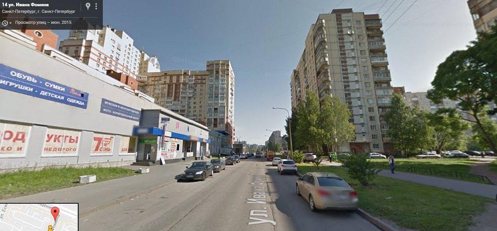 Ивана Фомина улица