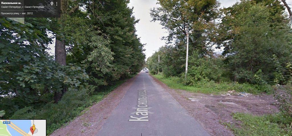 Капсюльное шоссе