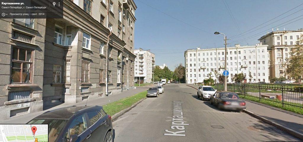 Карташихина улица
