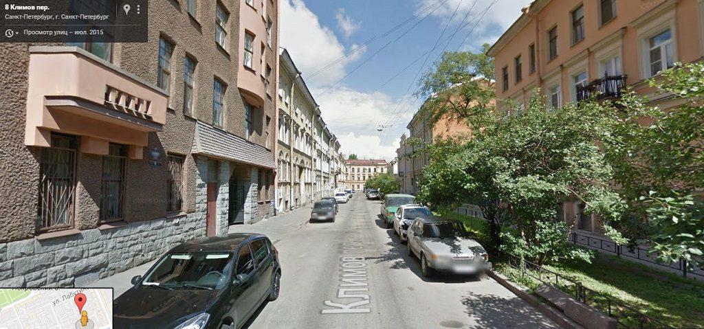 Климов  переулок