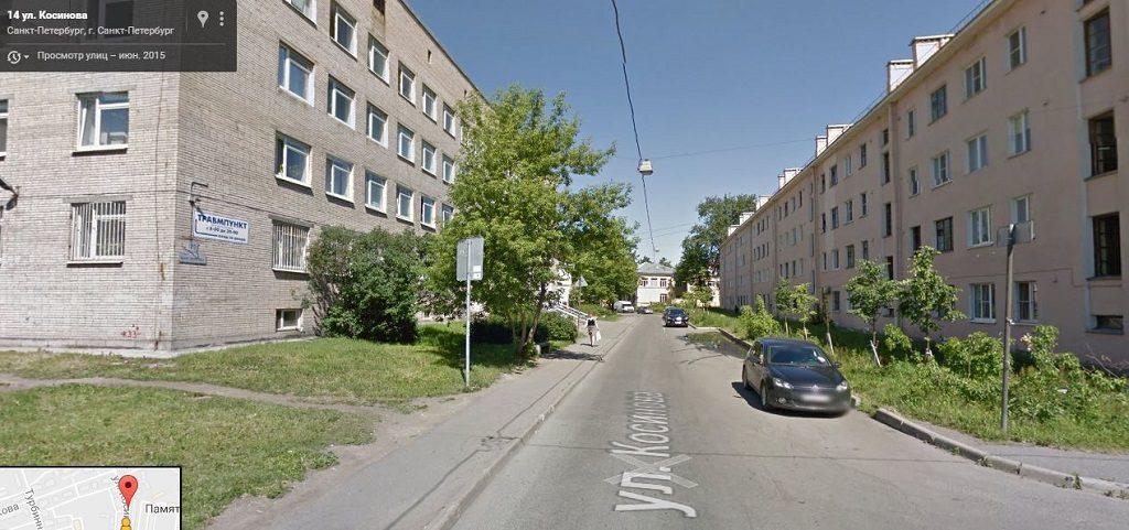 Косинова улица