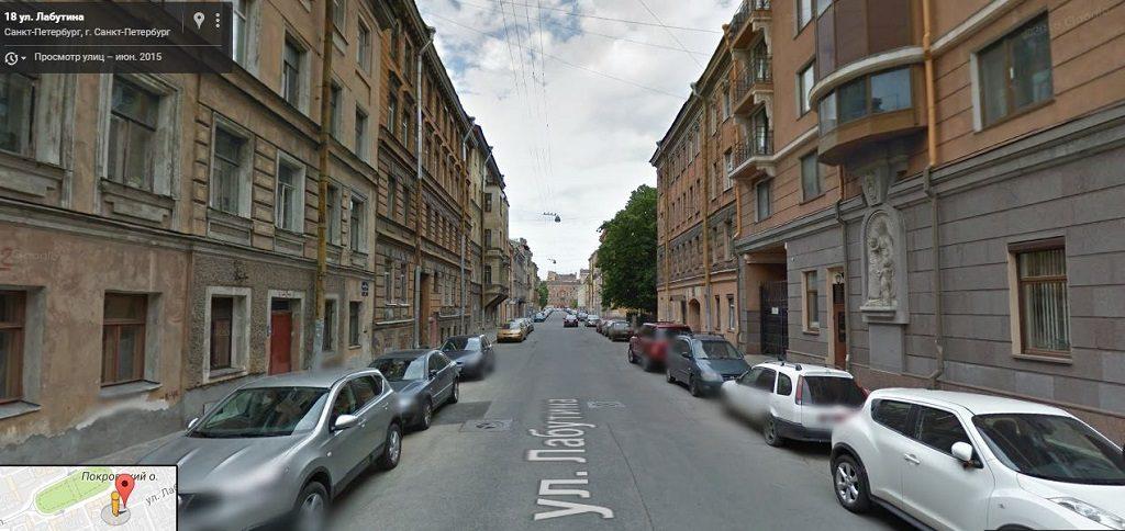 Лабутина улица