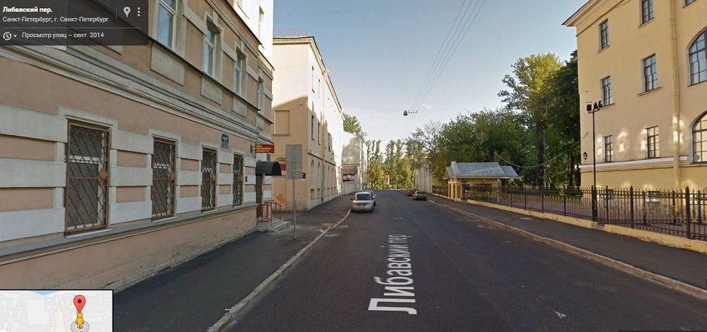 Либавский переулок
