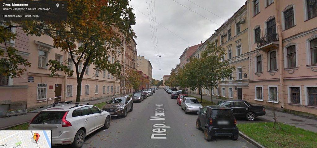 Макаренко переулок