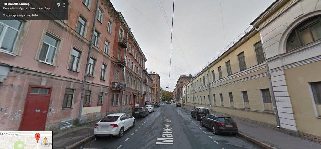 Манежный переулок